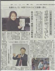 Daily TOhoku Newspaper