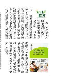 tokyo-newspaper